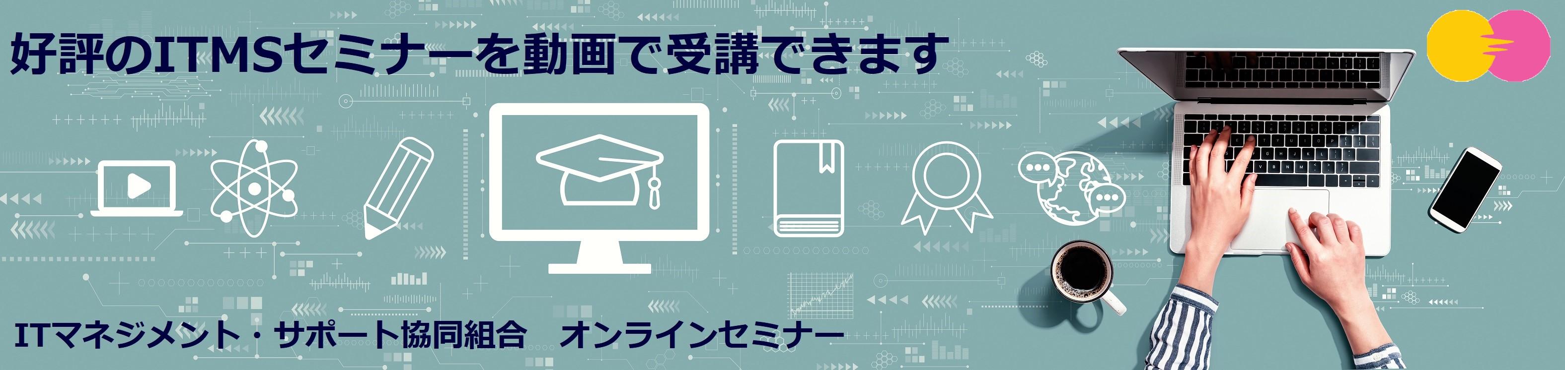 ITMSオンラインセミナー
